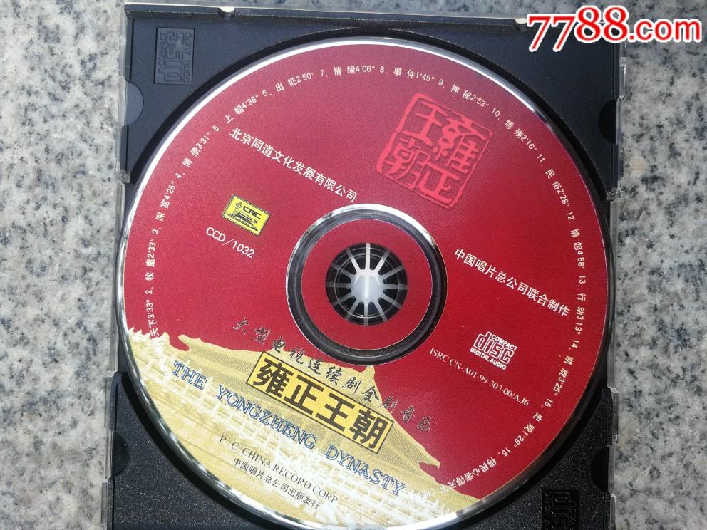 CD音樂。_價格120元_第5張_