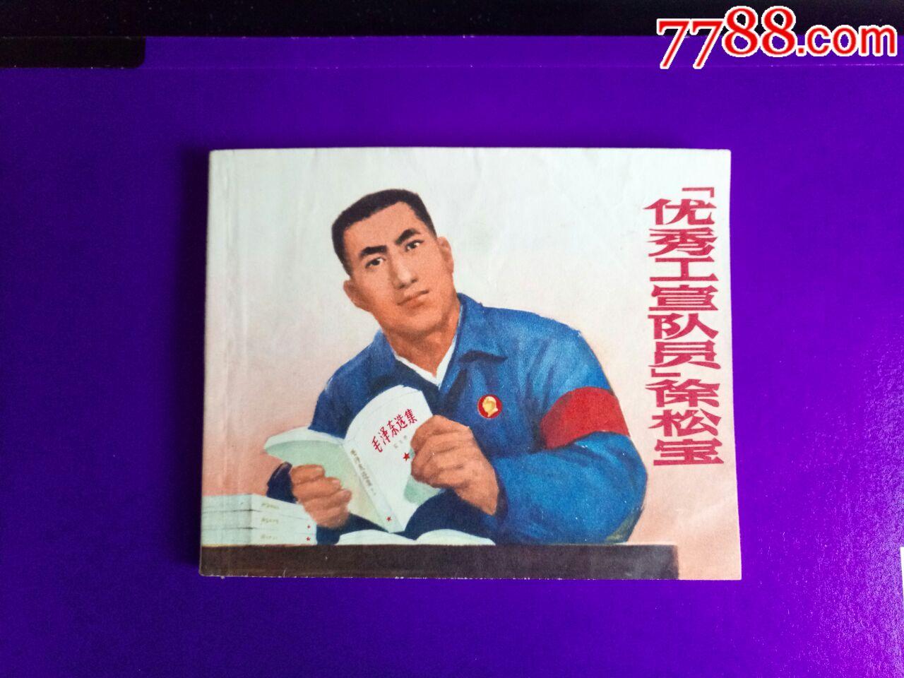 ��秀工宣��T徐松��(au21520379)_