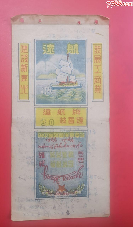 1949年远航牌长春远航香烟全网首见(au21521136)_