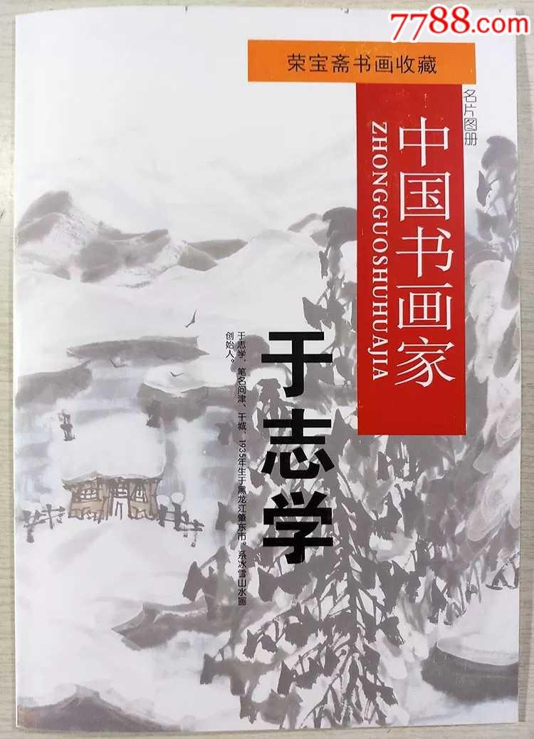于志學冰雪山水贈畫冊收藏_第6張_