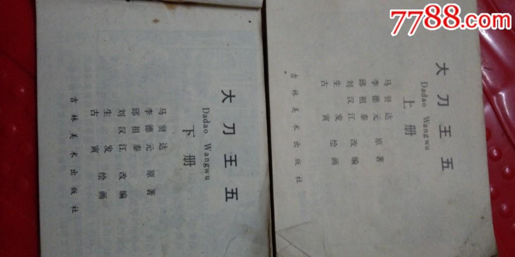 大刀王五_第5張_