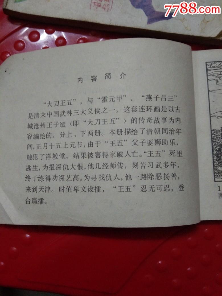 大刀王五_第7張_