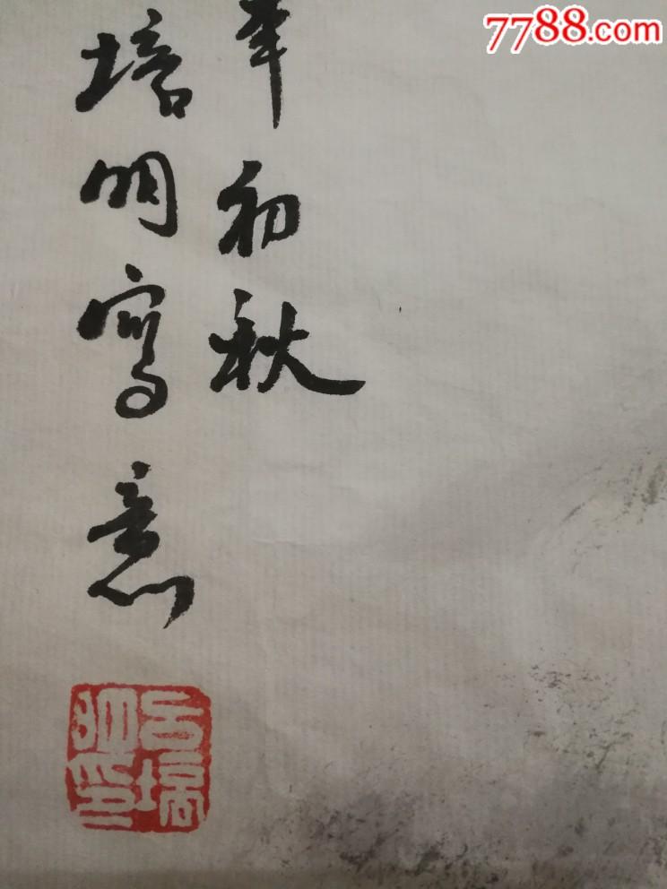 呂培明,精品山水軟片尺寸29×51品相如圖終身保真!_第5張_