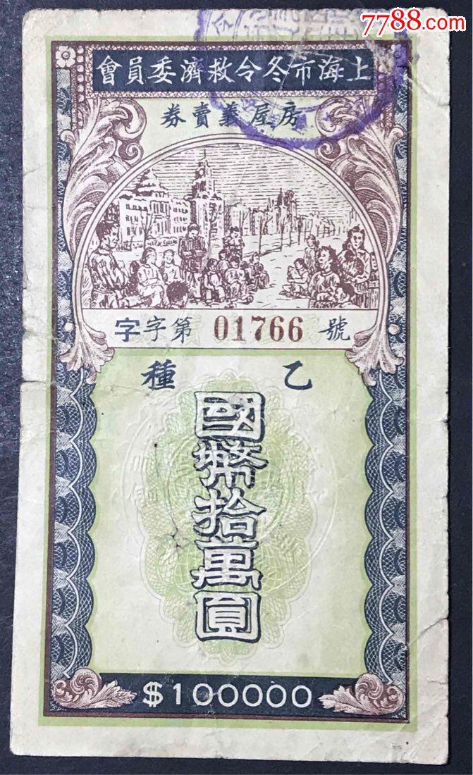 上海市冬令救济委员会国币?#24052;蛟玻?#31232;少品种(au21532330)_