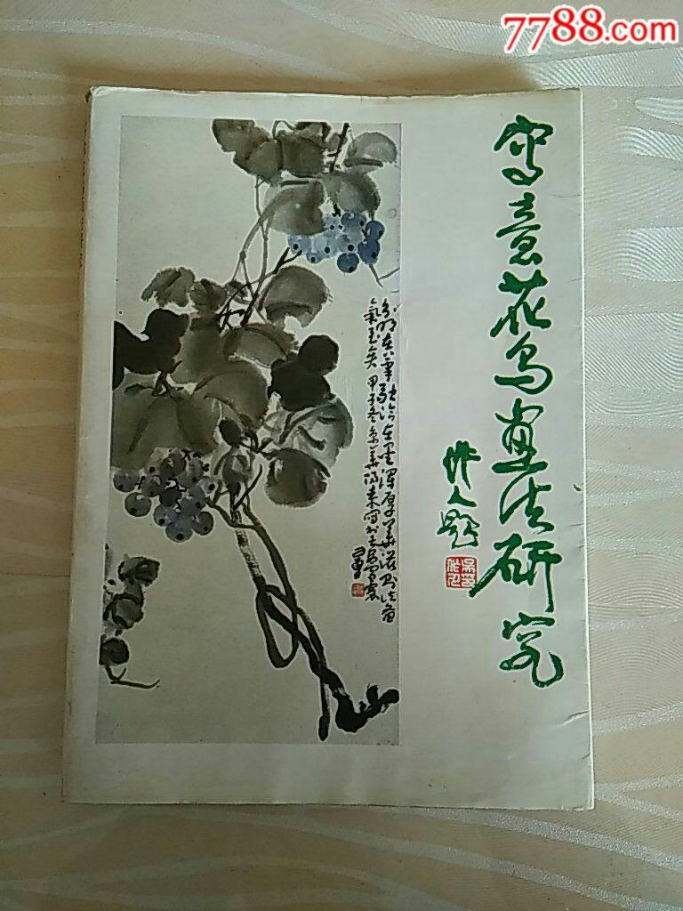 ��意花�B��法研究(au21536404)_