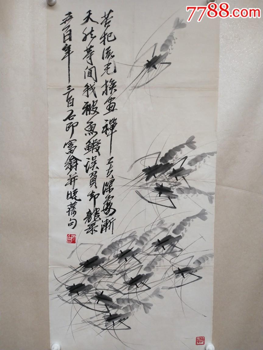 老��片�R白石作品一副,尺寸97/45,��的精,�g迎�炻�(au21537285)_