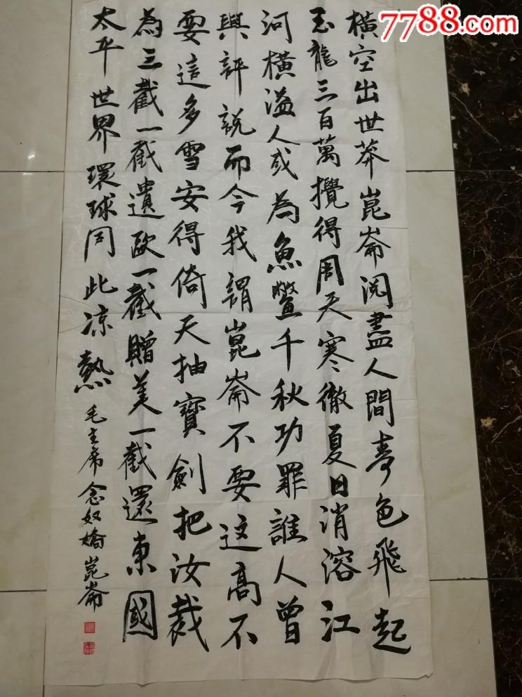 四尺整张书法清仓惠友!(zc21537524)_