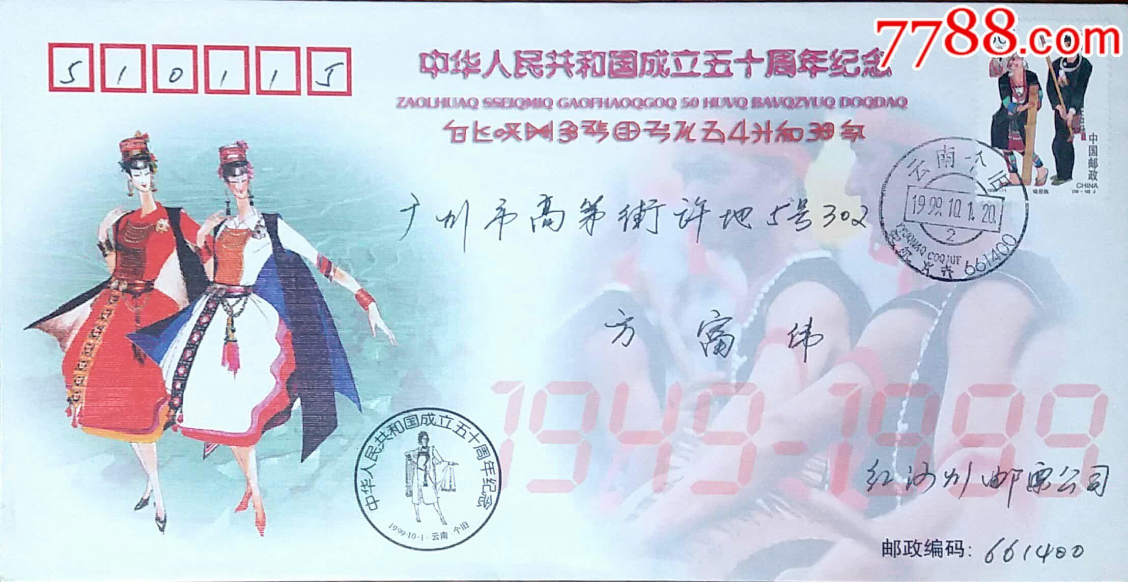 【1元起拍】1999-11《民族大团结_哈尼族》云南个旧原地首日实寄(au21540685)_