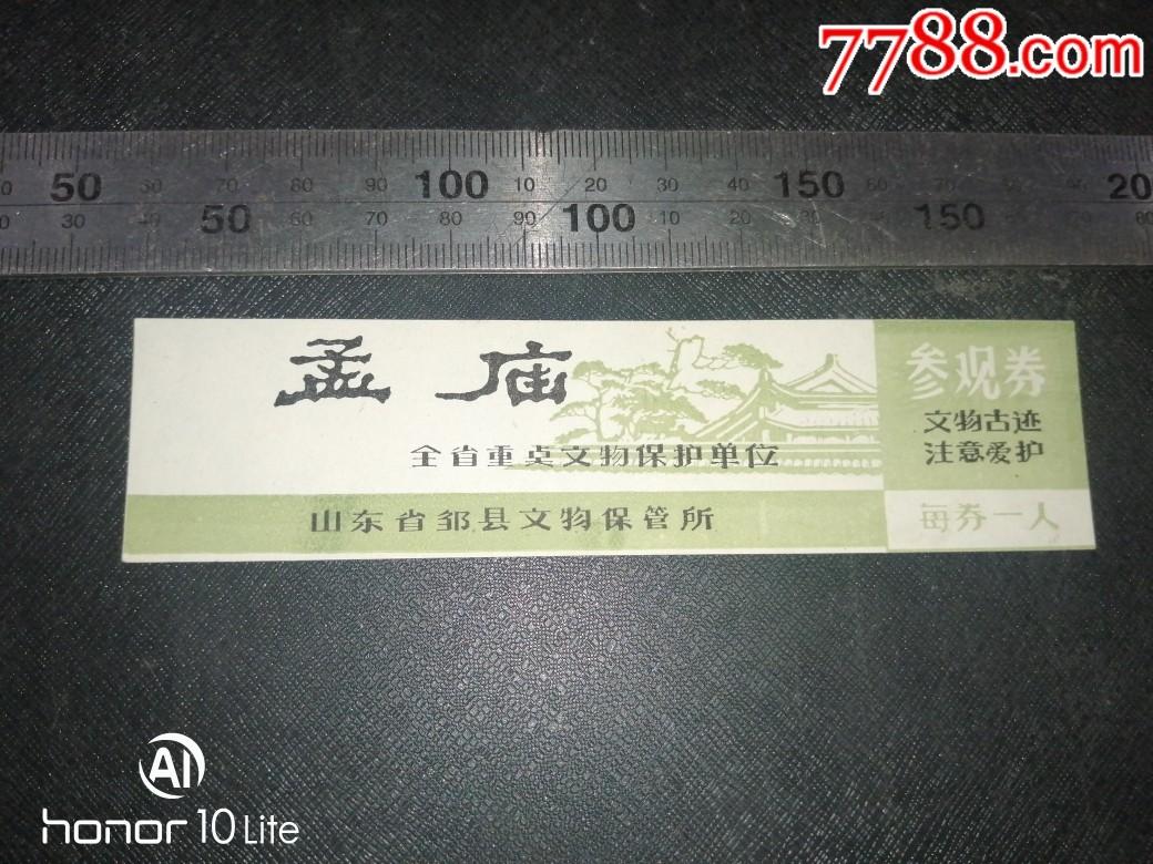 邹县孟庙/全品/少见(au21541223)_