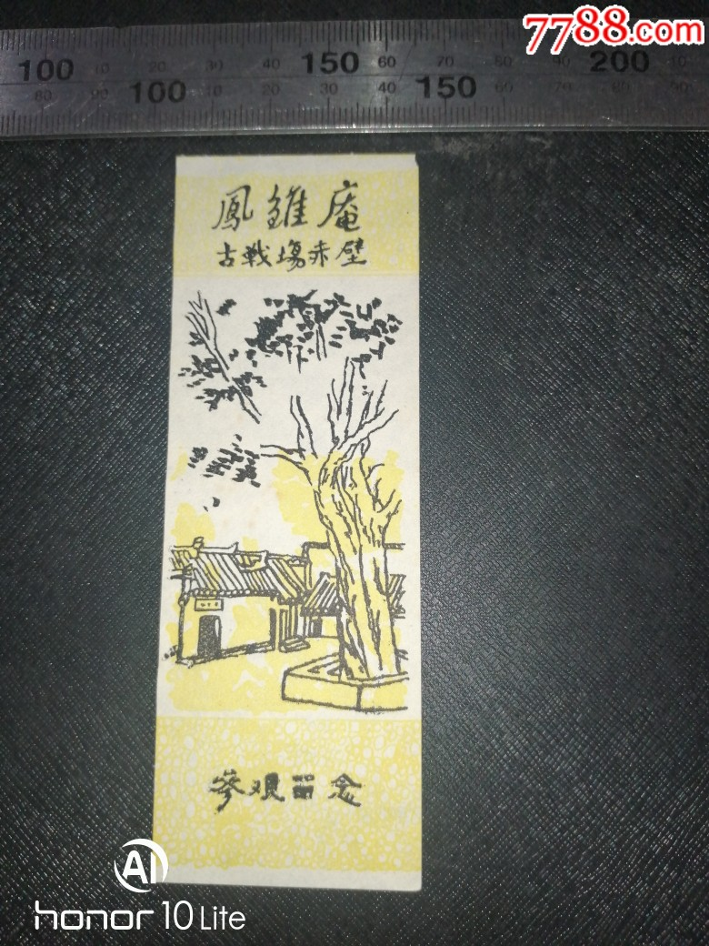 凤雏庵/赤壁古战场/全品绘画版/少见(au21541251)_