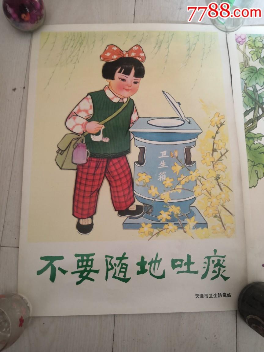 卫生防疫站宣传画背面空白53*38