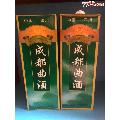 98年-成都曲酒一对(au21551340)_7788旧货商城__七七八八商品交易平台(7788.com)