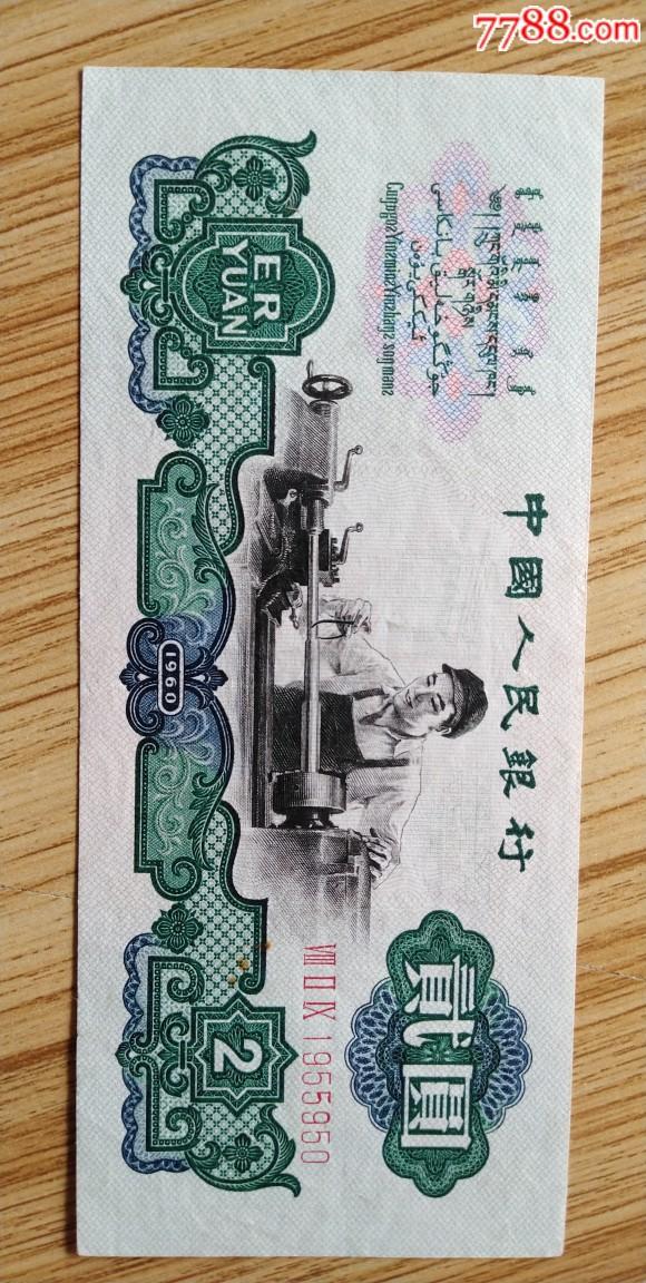 生日钞,2元车工(au21559090)_