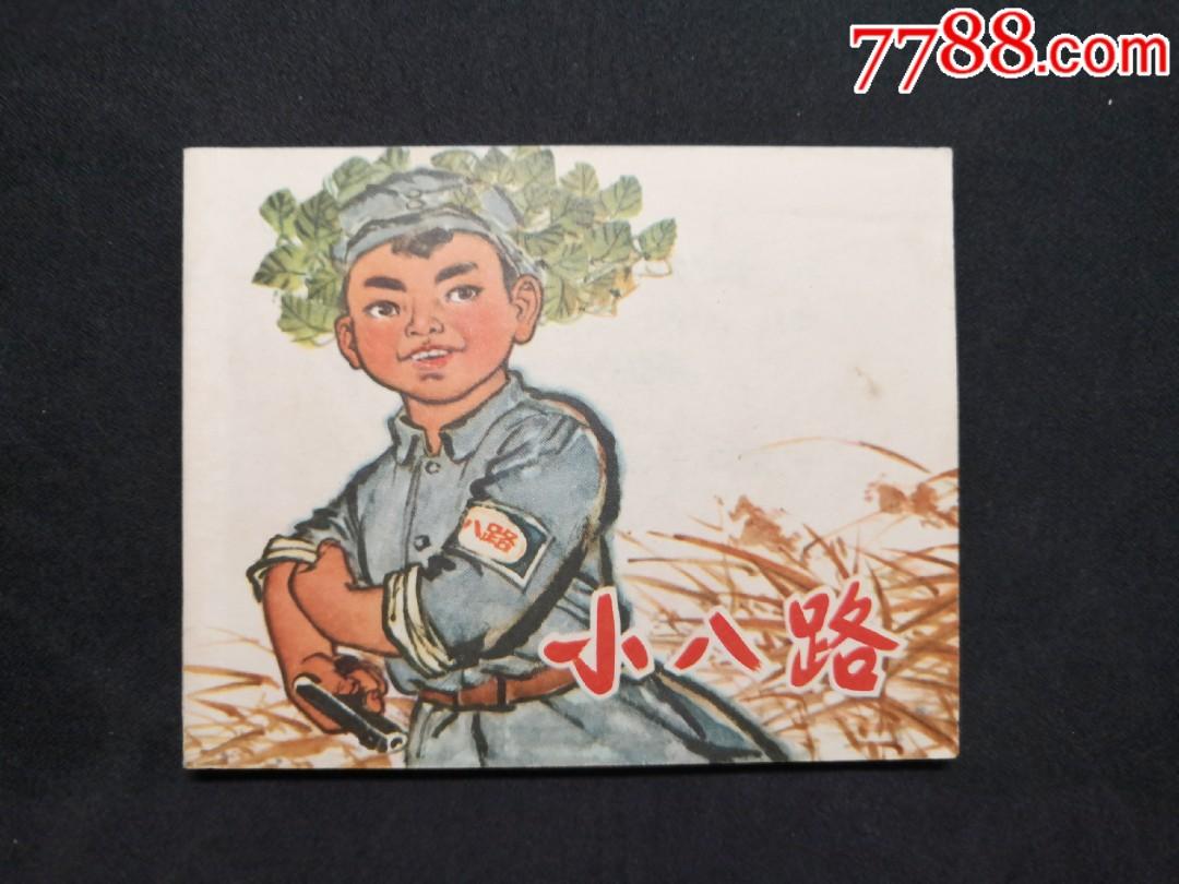小八路(大文革)(au21568706)_