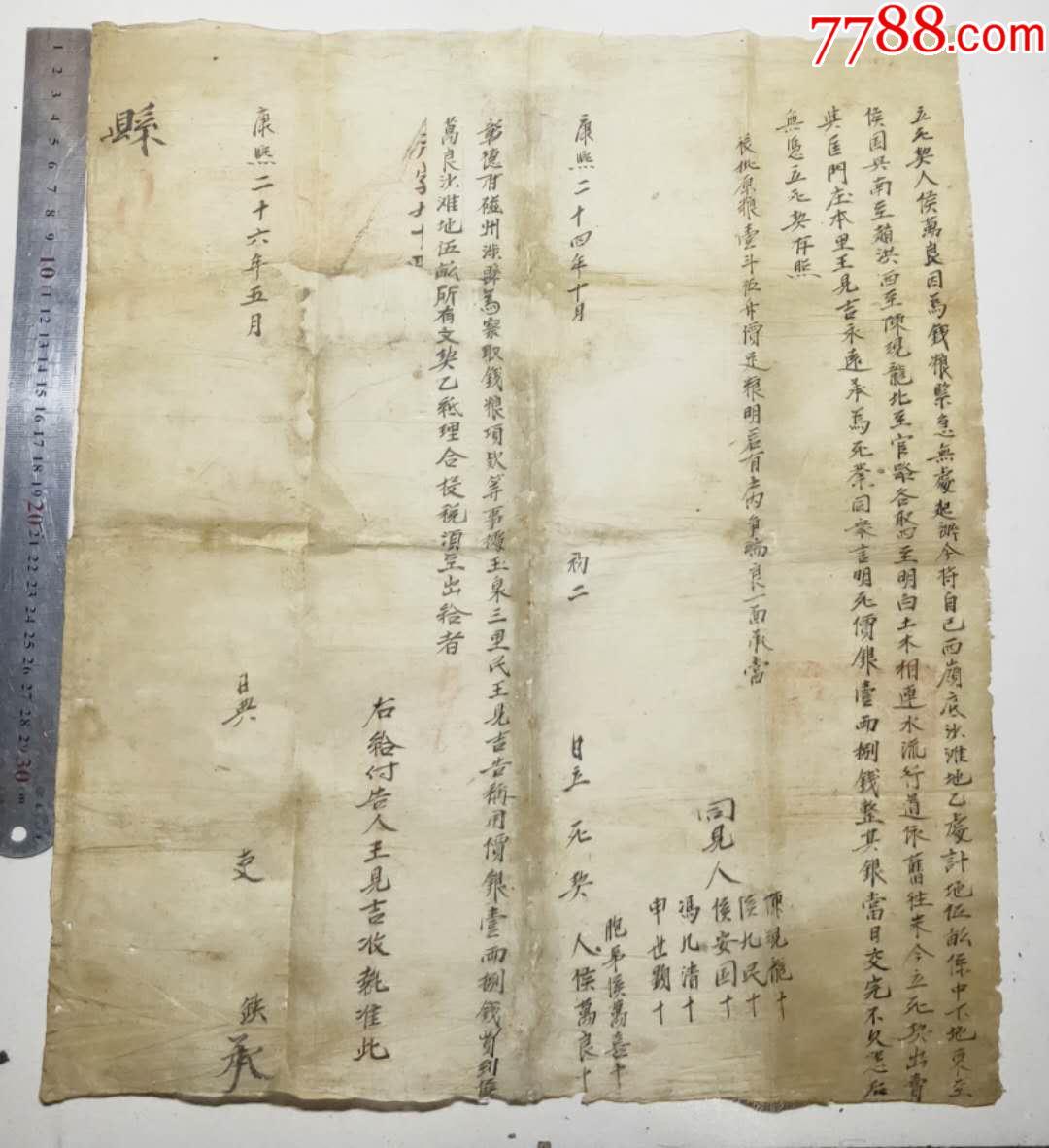 康熙地契(au21565406)_