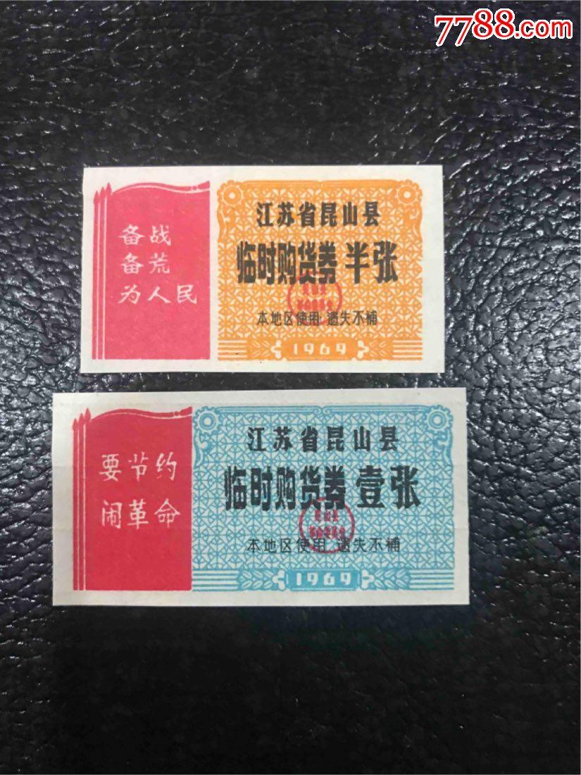 江苏省昆山县1969年临时购货券半张、壹张2全(au21576021)_