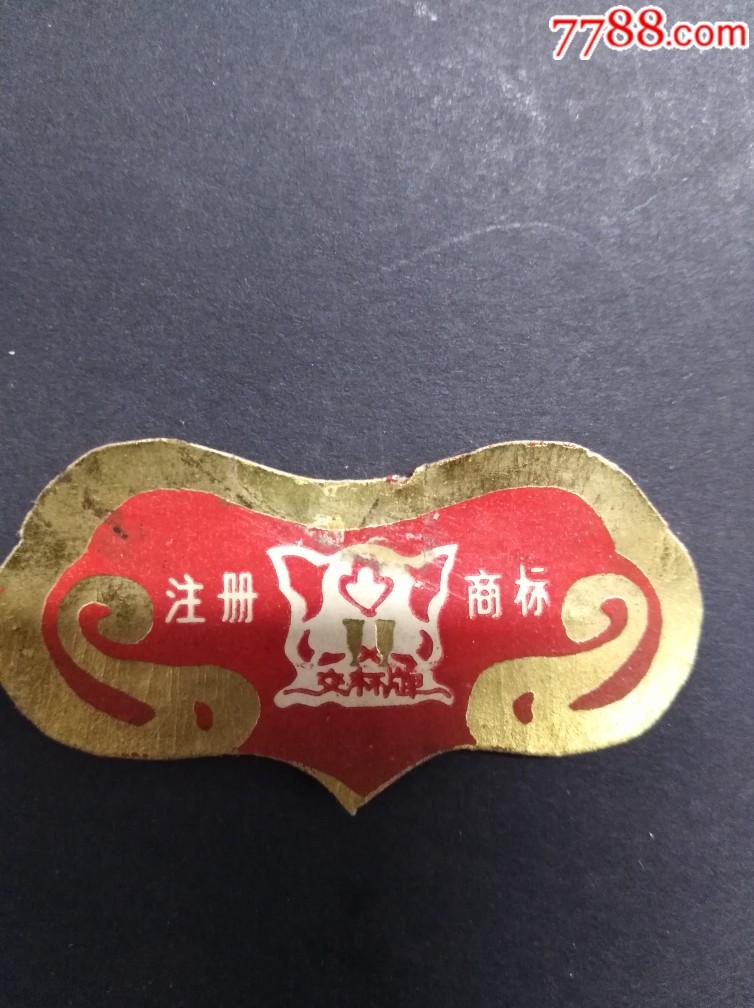 八十年代交杯牌五�Z液�i�艘幻叮ㄆ拷�耍�(au21581448)_