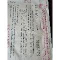 1955年中��茶�~公司�c中�A全��供�N合作社《代�茶�~�f�h��》-¥326 元_通知��/��_7788�W
