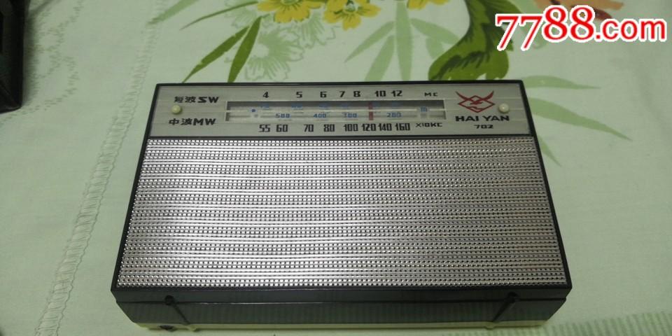 全网唯一海燕702晶体管收音机(au21587993)_