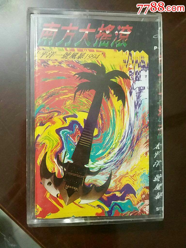 南方大摇滚太平洋一号风暴1994,_价格11元_第1张_
