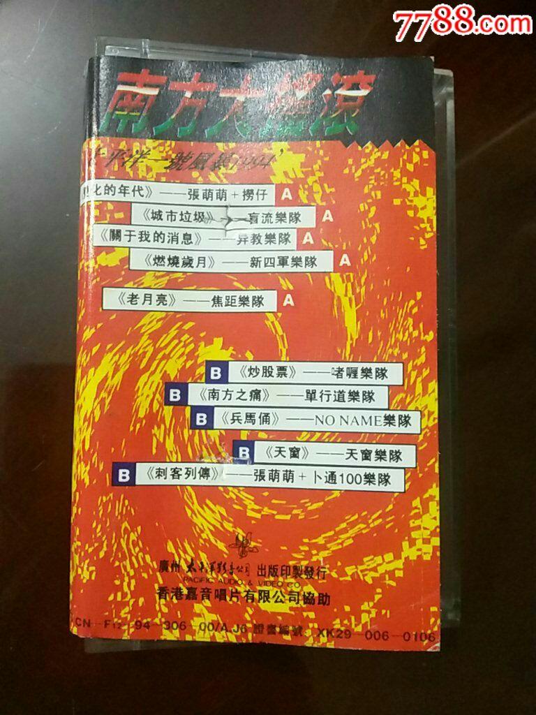 南方大摇滚太平洋一号风暴1994,_价格11元_第2张_