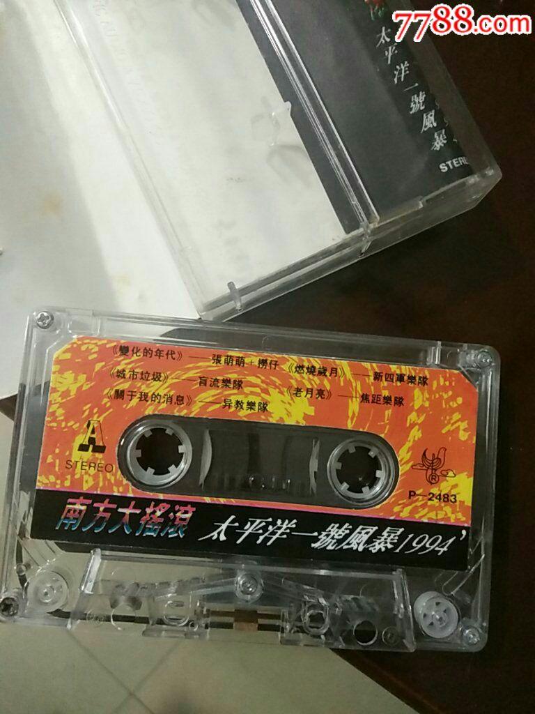 南方大摇滚太平洋一号风暴1994,_价格11元_第3张_