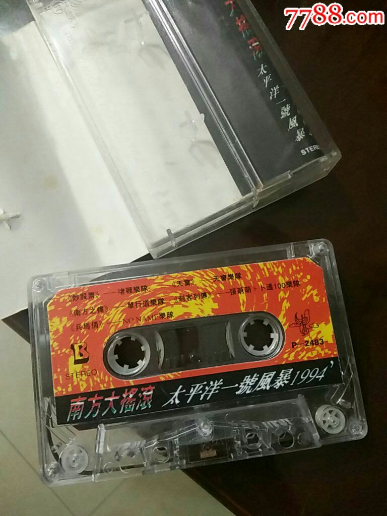 南方大摇滚太平洋一号风暴1994,_价格11元_第4张_