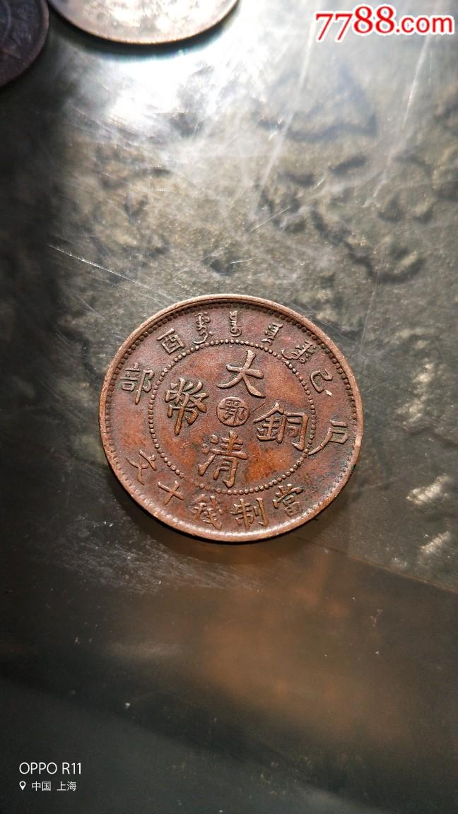 大清铜币户部鄂字版(au21596287)_