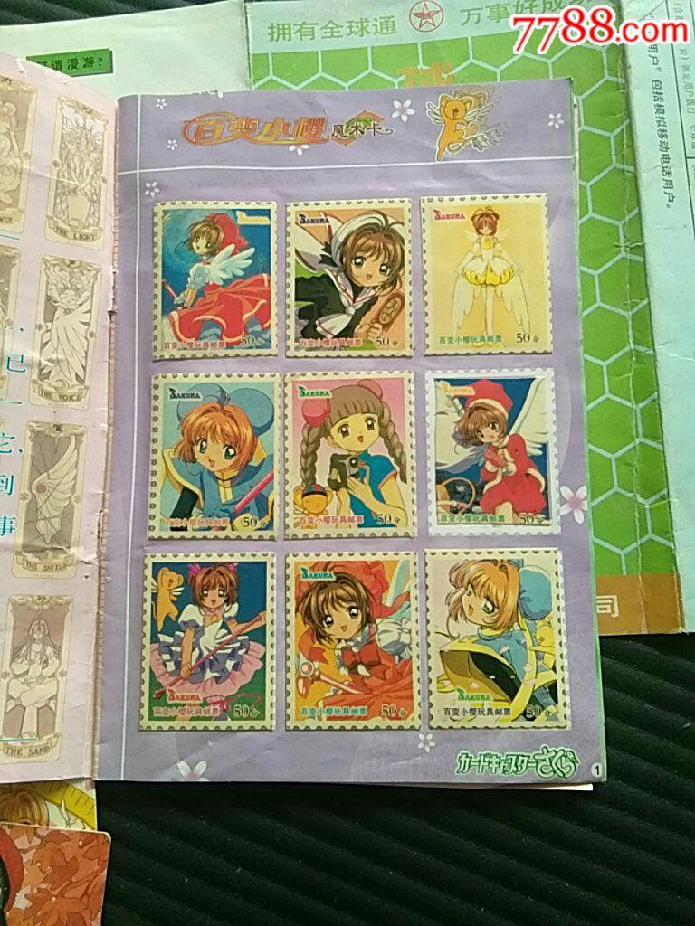 百變小櫻魔術卡(玩具郵票一本)_價格304元_第3張_