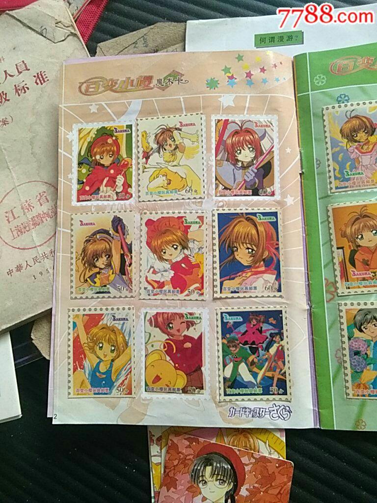 百變小櫻魔術卡(玩具郵票一本)_價格304元_第4張_