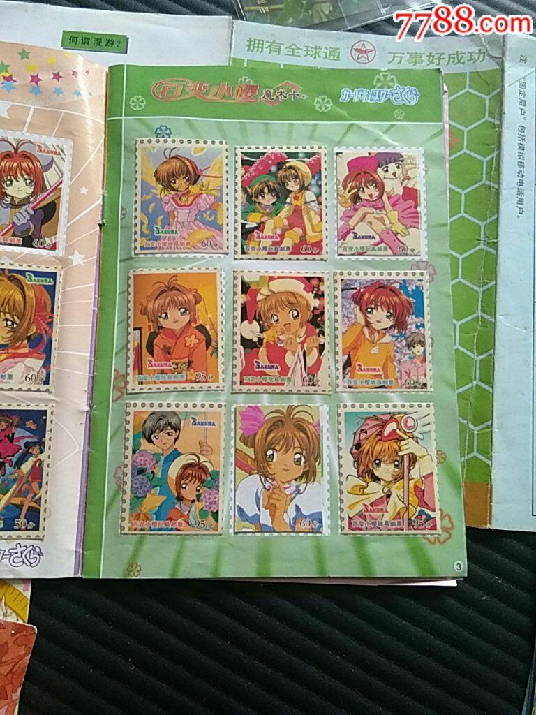 百變小櫻魔術卡(玩具郵票一本)_價格304元_第5張_