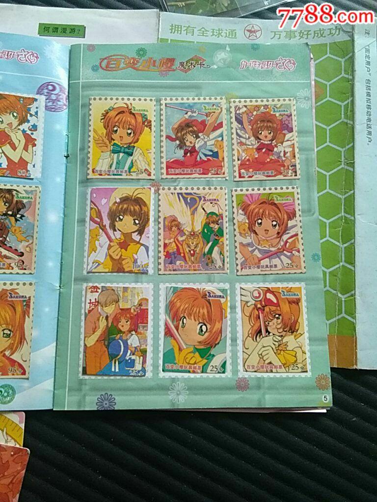 百變小櫻魔術卡(玩具郵票一本)_價格304元_第7張_