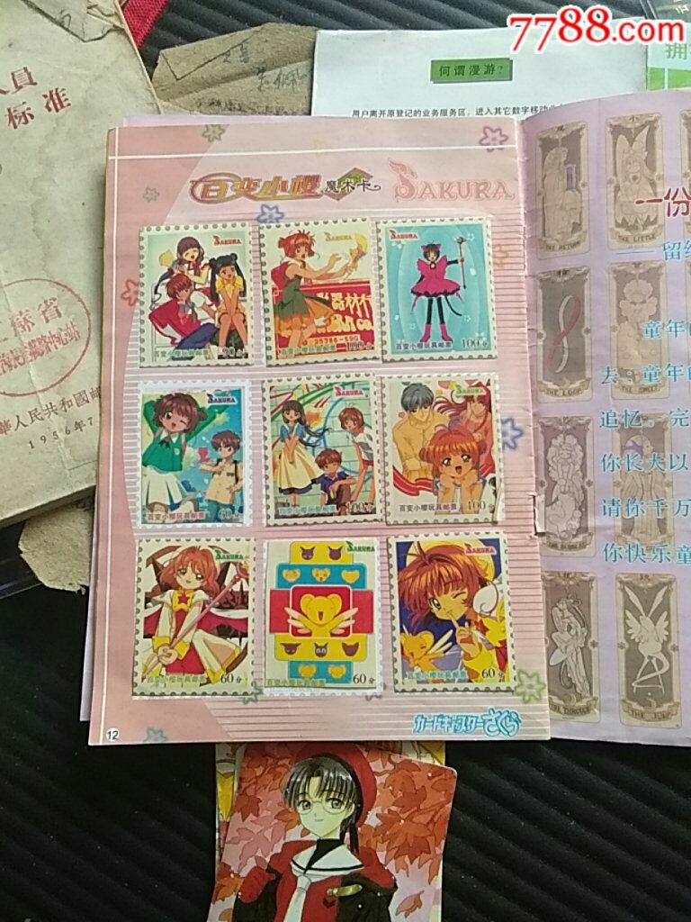 百變小櫻魔術卡(玩具郵票一本)_價格304元_第13張_