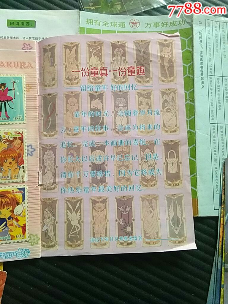 百變小櫻魔術卡(玩具郵票一本)_價格304元_第14張_