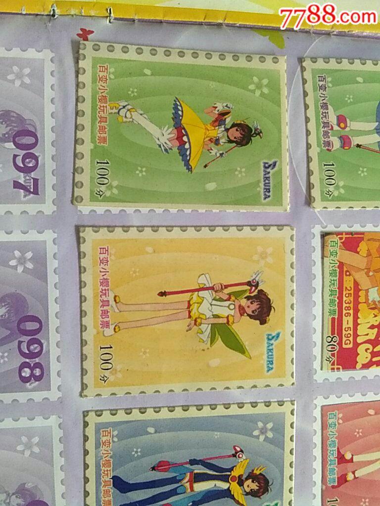 百變小櫻魔術卡(玩具郵票一本)_價格304元_第17張_