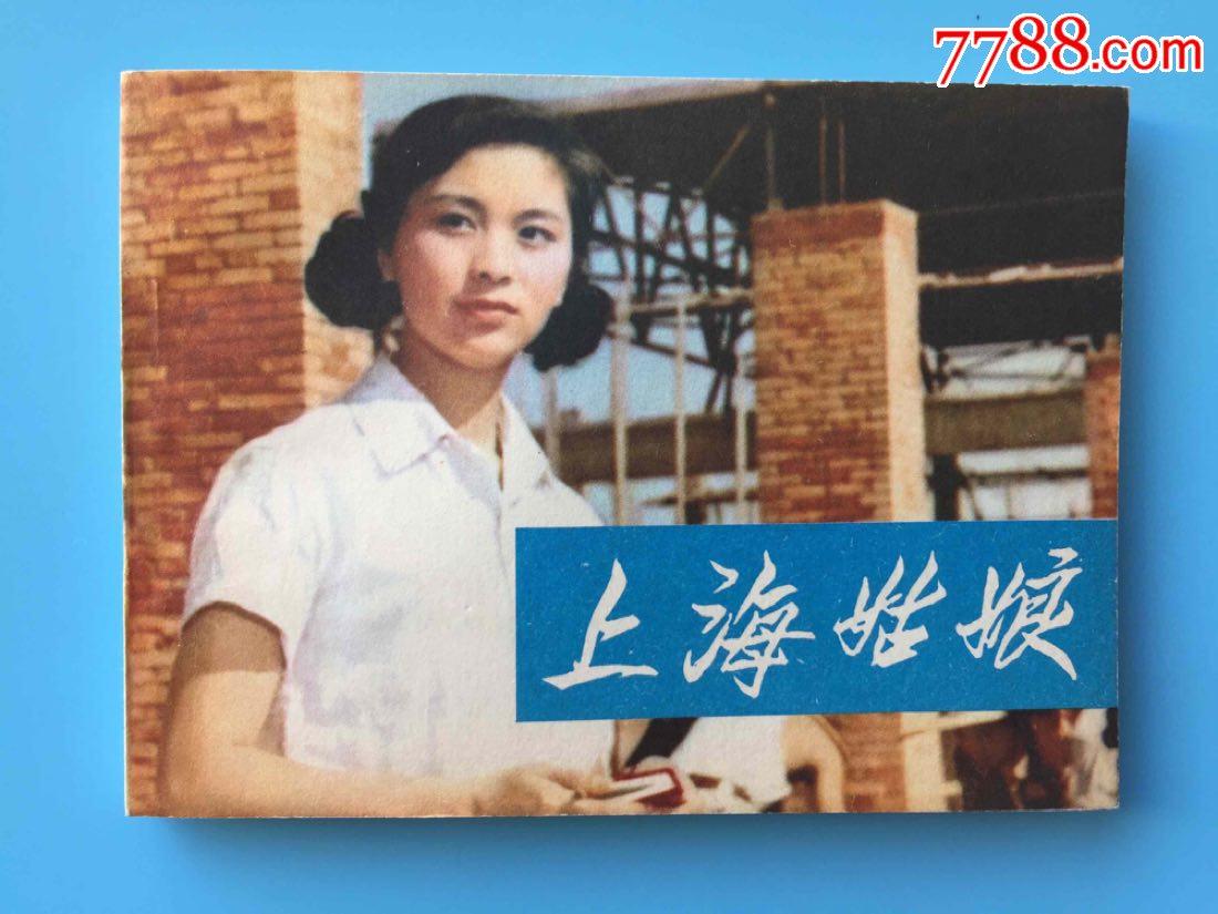 上海姑娘――持�m上新中!(au21597835)_