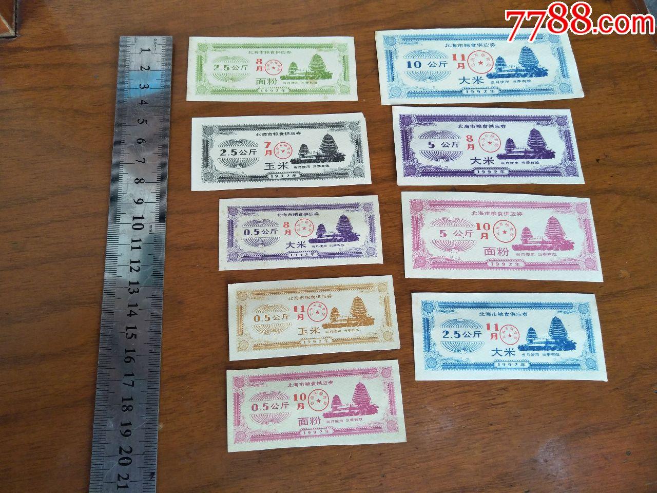 廣西北海月份糧票9枚_價格39元_第1張_