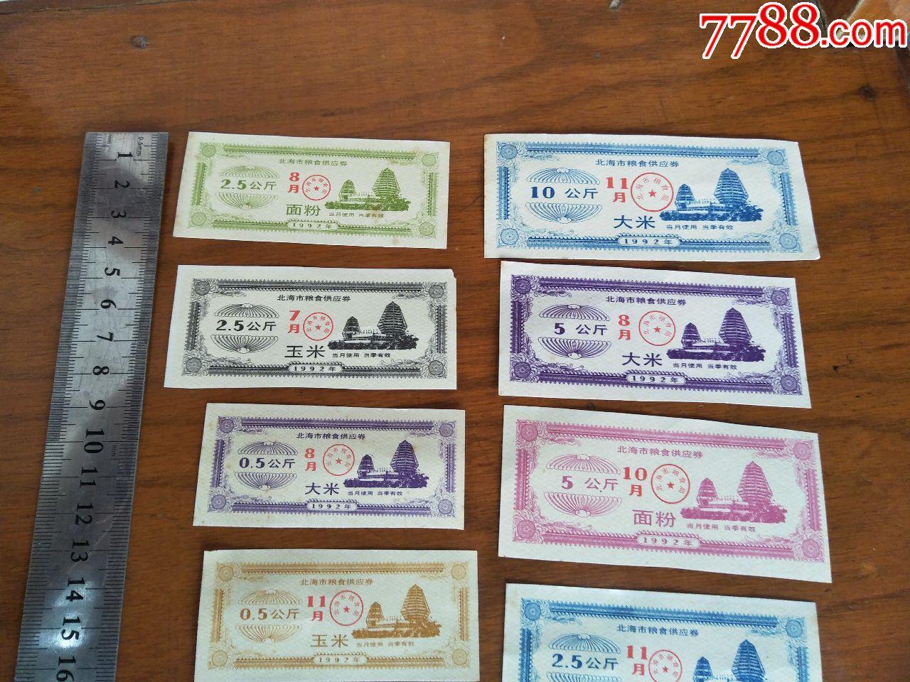 廣西北海月份糧票9枚_價格39元_第2張_