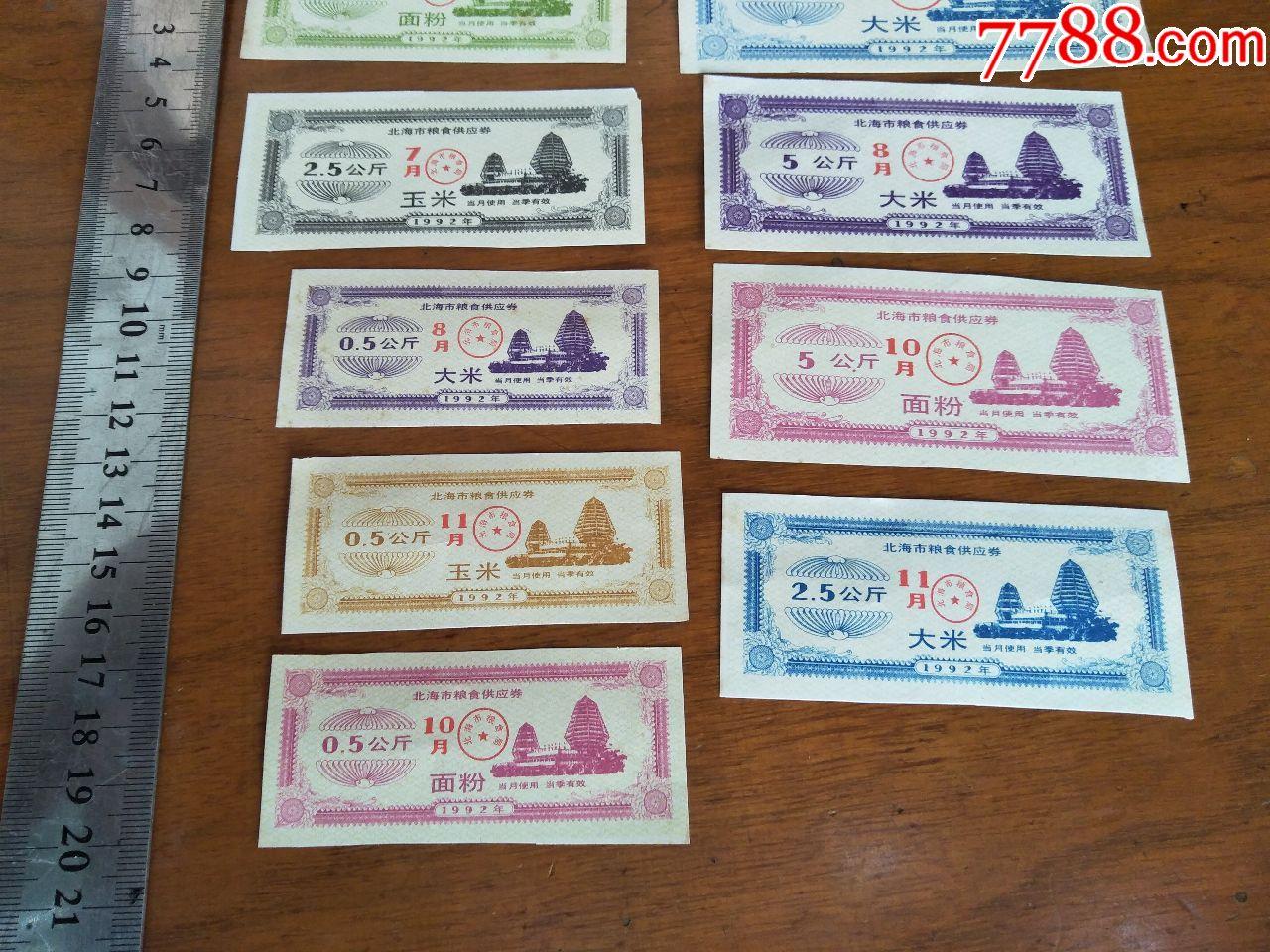 廣西北海月份糧票9枚_價格39元_第3張_