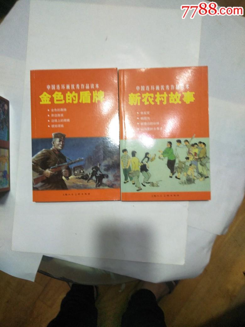 两册合拍_价格12元_第1张_