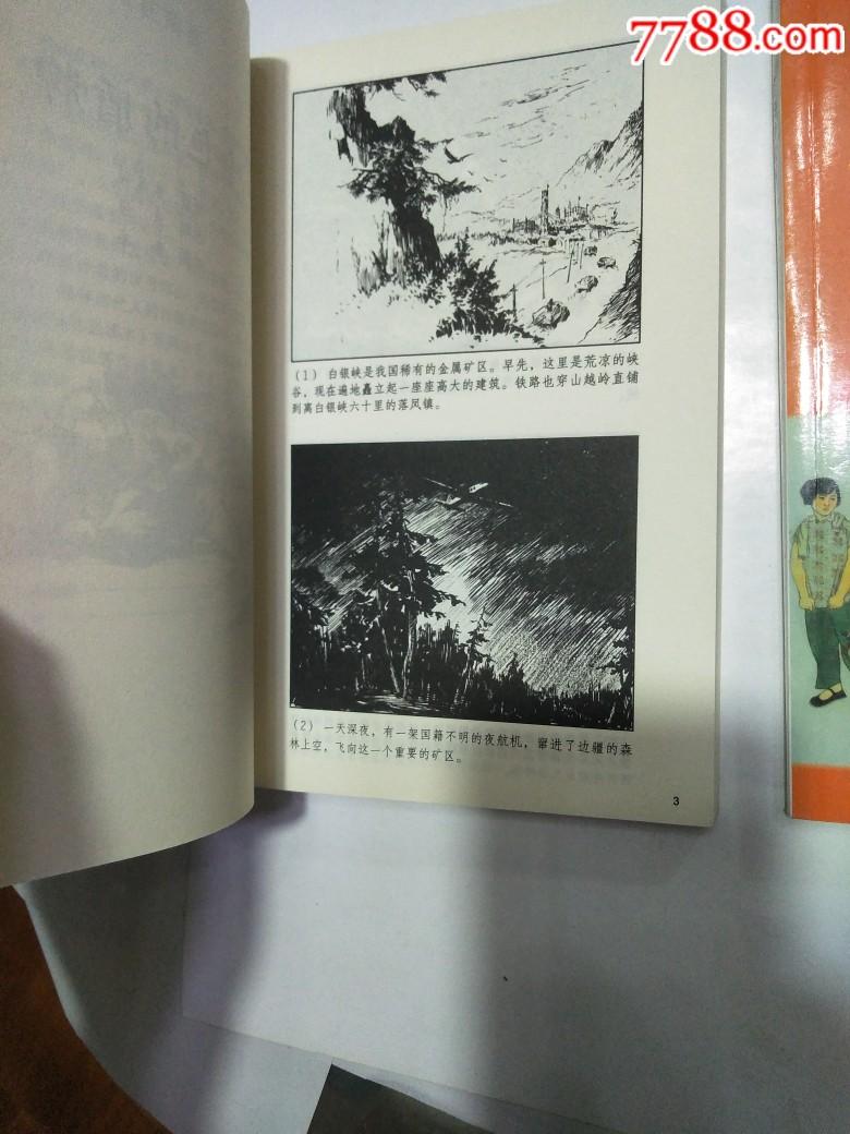 两册合拍_价格12元_第3张_