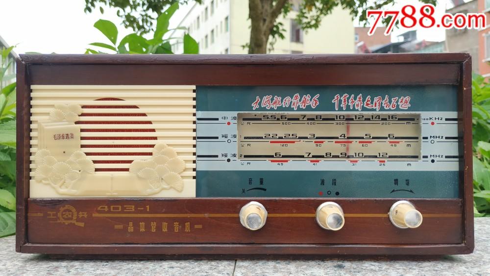 工�r兵403-1浮雕�Z�收音�C(au21604682)_