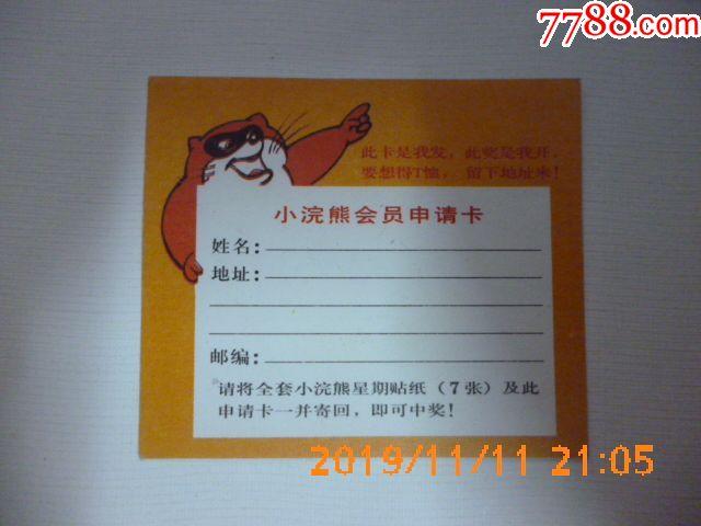 小浣熊早期卡(au21610207)_