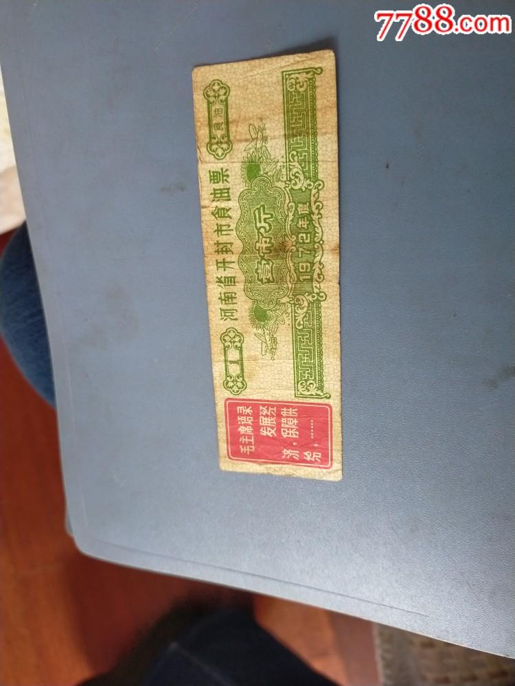 河南72年�_封市油票(au21613592)_