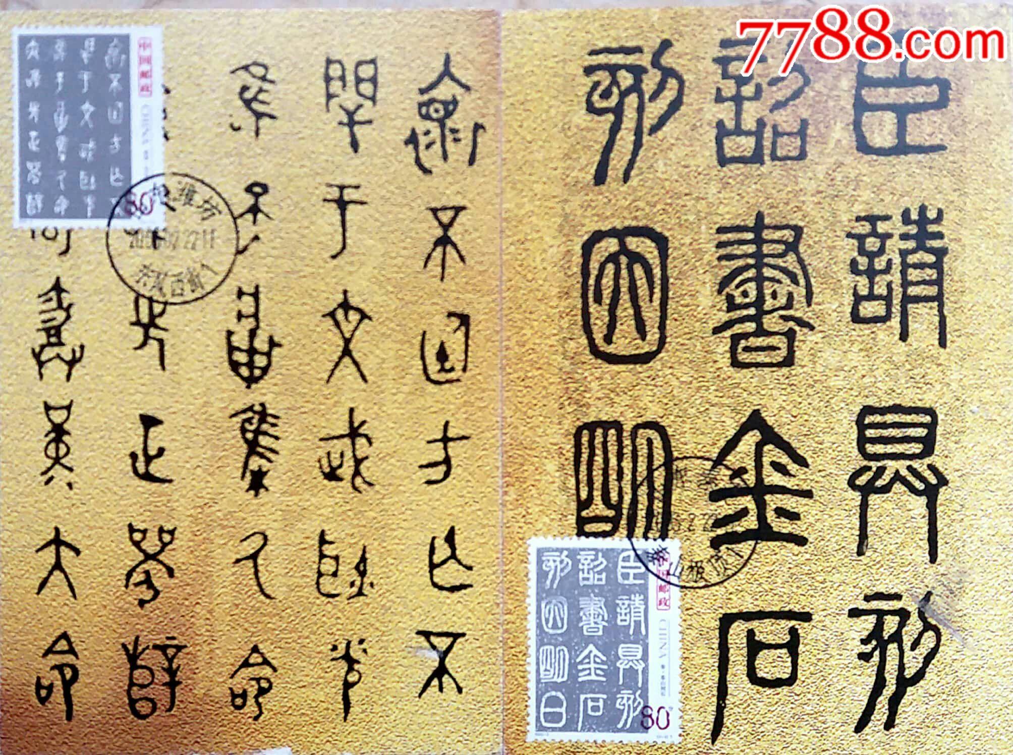 【1元起拍】2003-3《中��古代��法―篆��》山�|原地首日��寄�O限明信片(au21613881)_