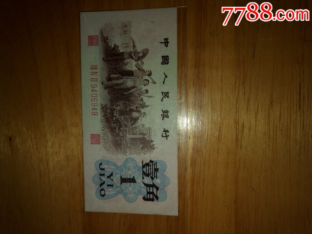 三版水印一角(au21618039)_