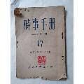 1951年人民教育出版社出版的半月刊《�r事手�浴返�17期-¥10 元_�D���s志_7788�W