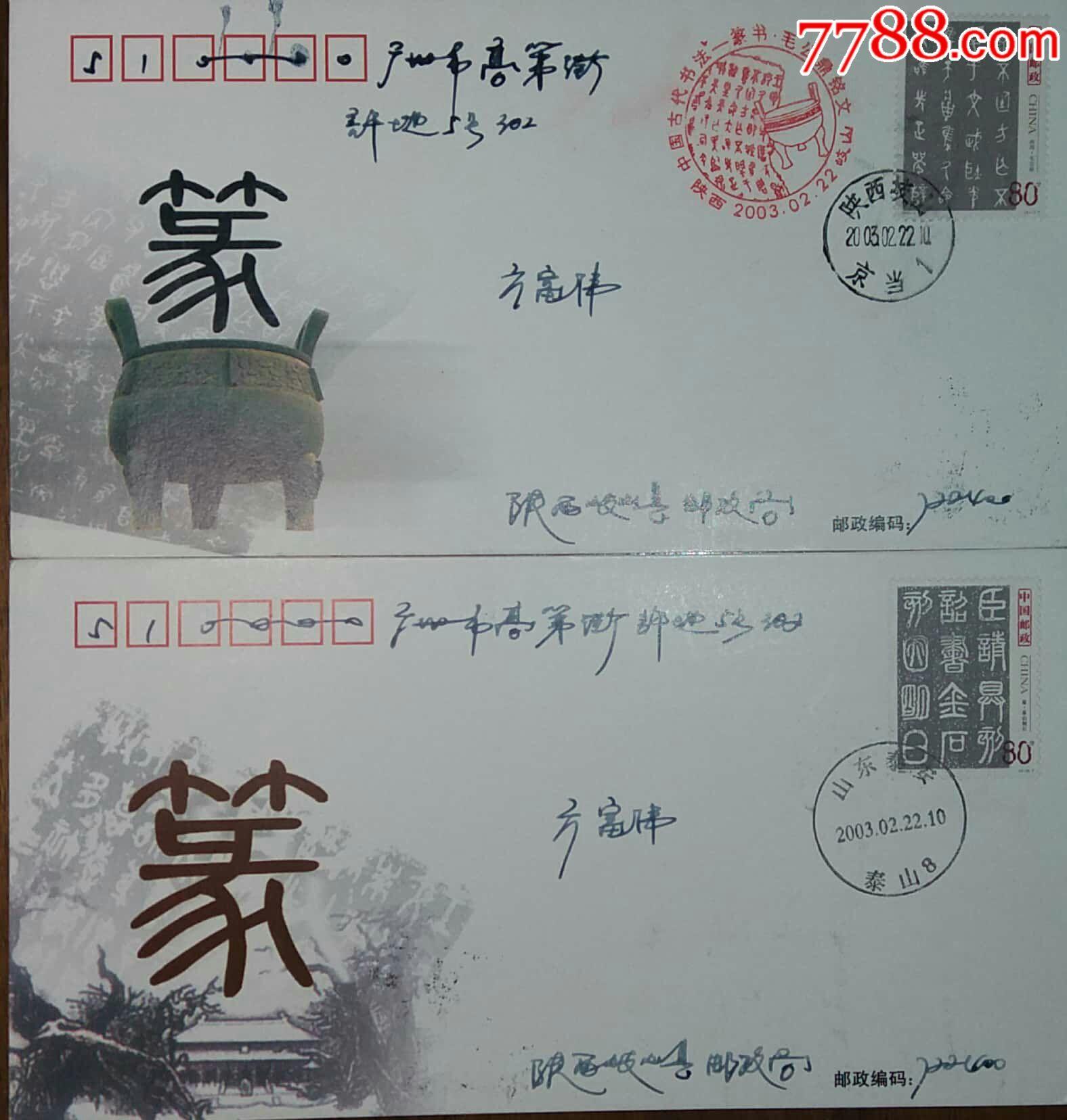 【1元起拍】2003-3《中��古代��法―篆��》�西岐山、山�|泰安原地首日��寄(au21621466)_