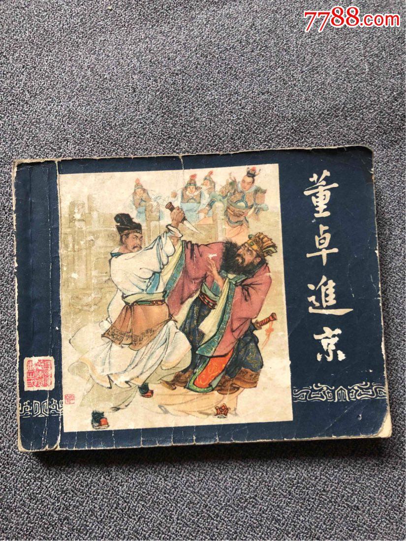 老版三��【董卓�M京】(au21624212)_
