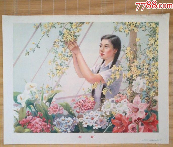 五十年代�l村美女--迎春(au21629100)_